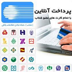 پرداخت آنلاين
